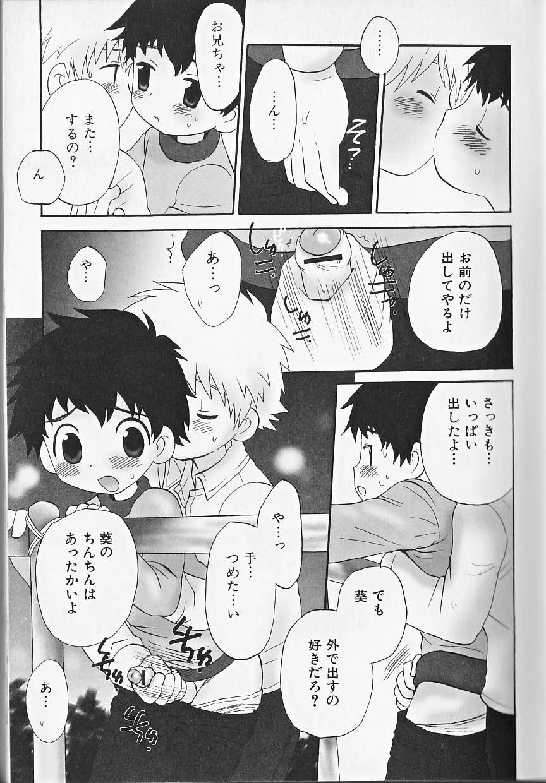 Himitsu no Shounen Chigi Lesson 1   The Secret Mischief of Boys Lesson 1 7