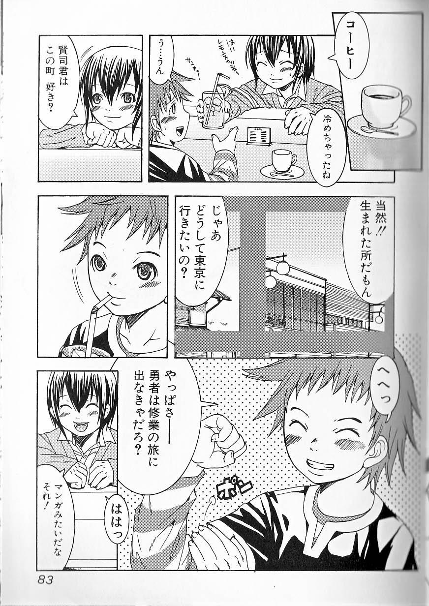 Himitsu no Shounen Chigi Lesson 1   The Secret Mischief of Boys Lesson 1 81