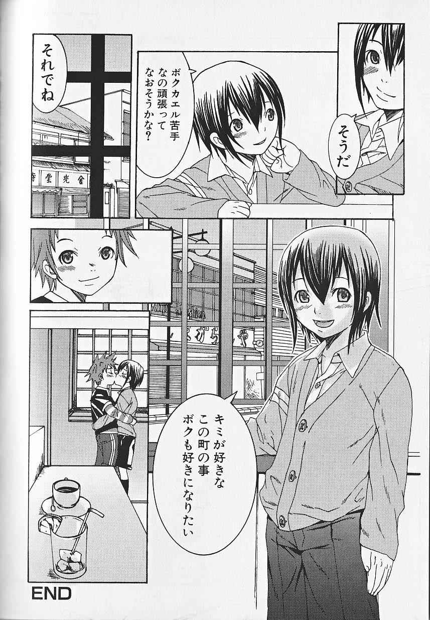 Himitsu no Shounen Chigi Lesson 1   The Secret Mischief of Boys Lesson 1 82