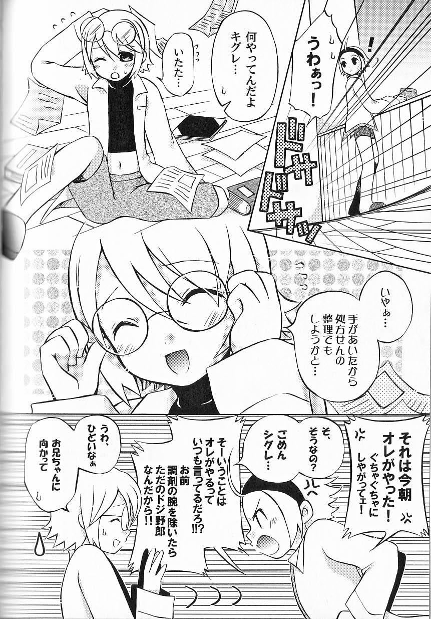 Himitsu no Shounen Chigi Lesson 1   The Secret Mischief of Boys Lesson 1 84