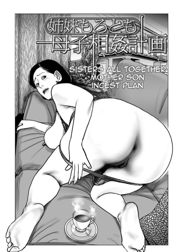 Netorare Jukubo no Tsuyameki Ch. 1-7 116
