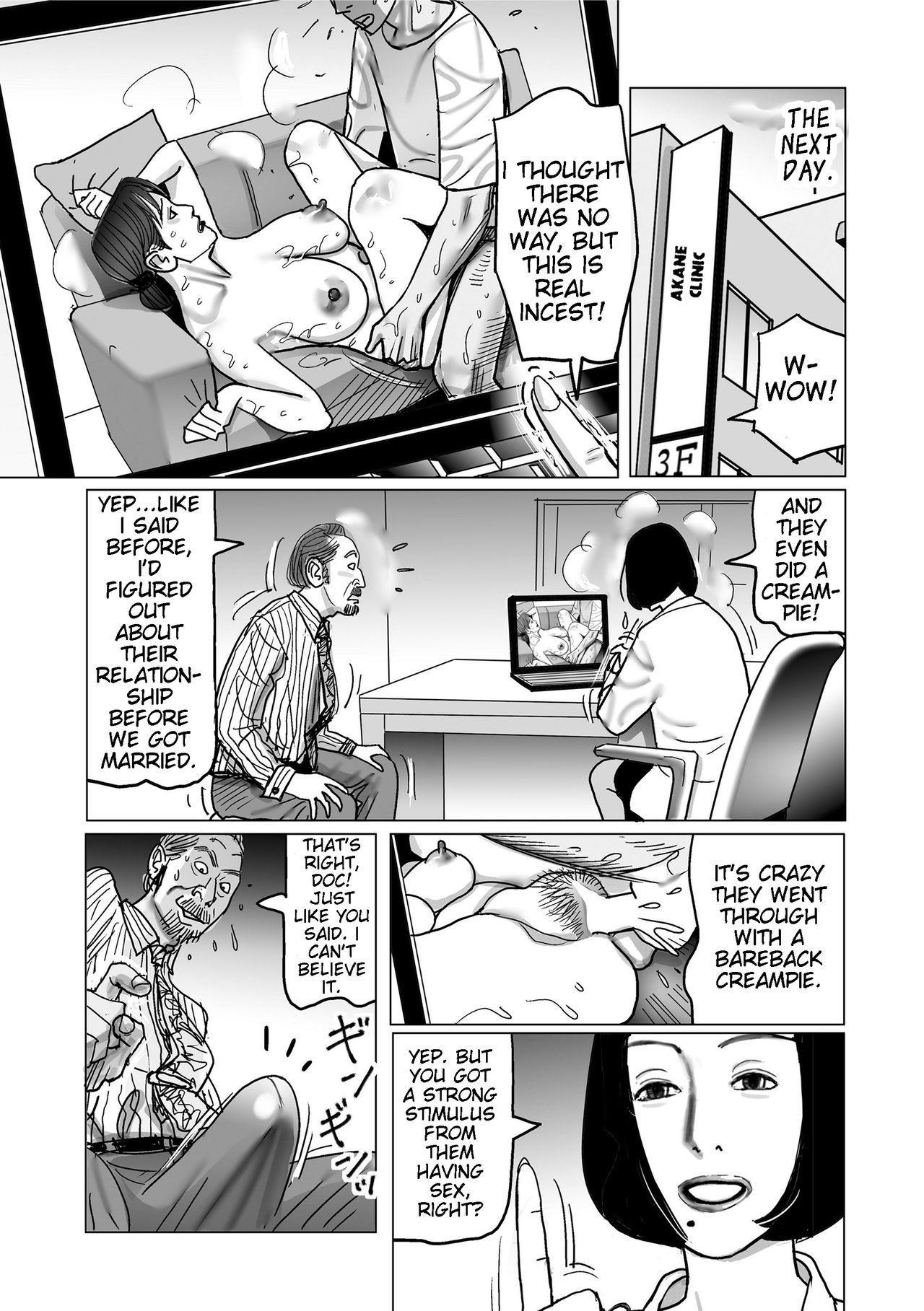 Netorare Jukubo no Tsuyameki Ch. 1-7 17