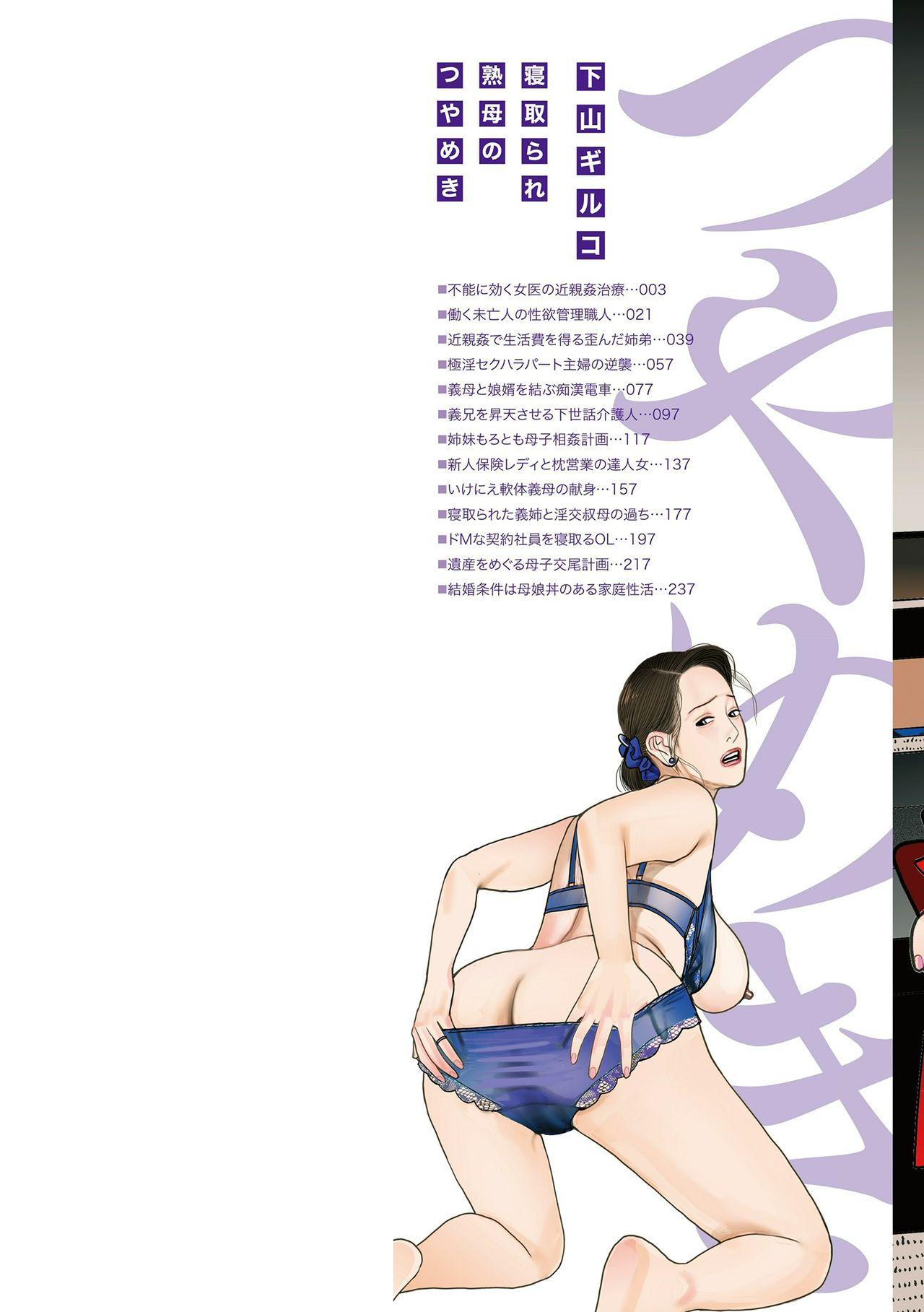 Netorare Jukubo no Tsuyameki Ch. 1-7 1