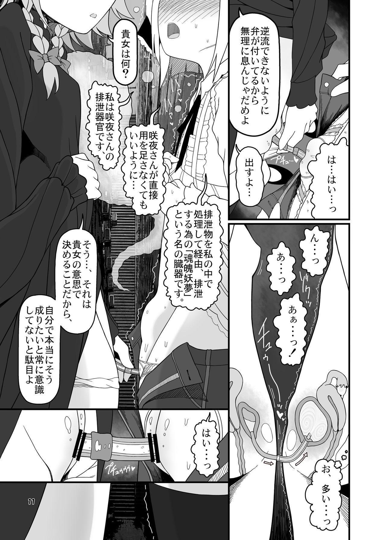 SakuMyon Kinki 2 Scatolo Makikomi Hen 9