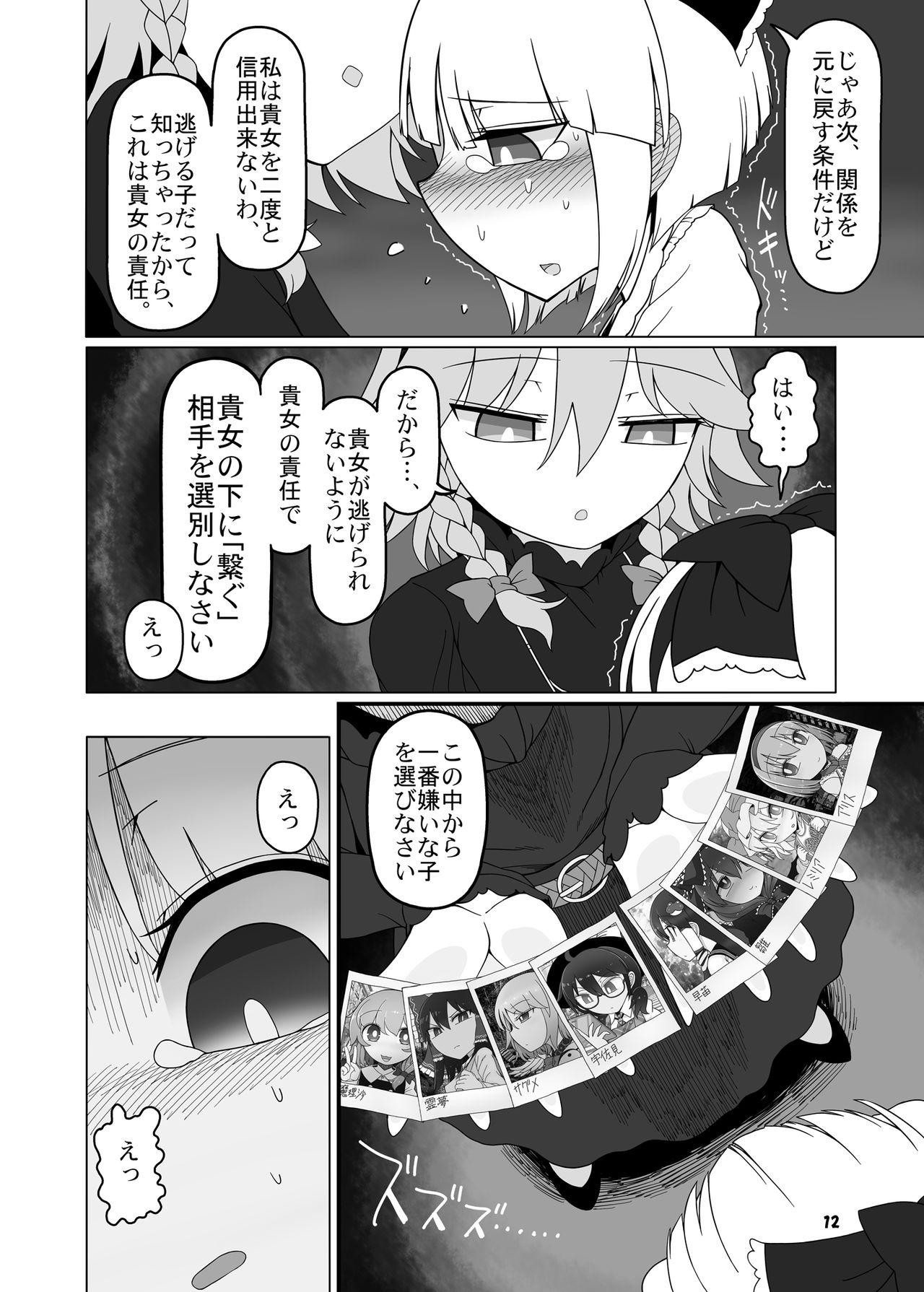 SakuMyon Kinki 2 Scatolo Makikomi Hen 10