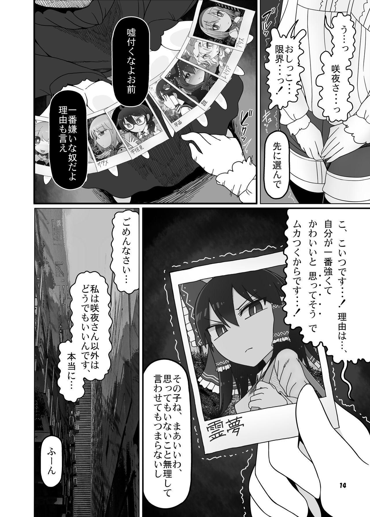 SakuMyon Kinki 2 Scatolo Makikomi Hen 12