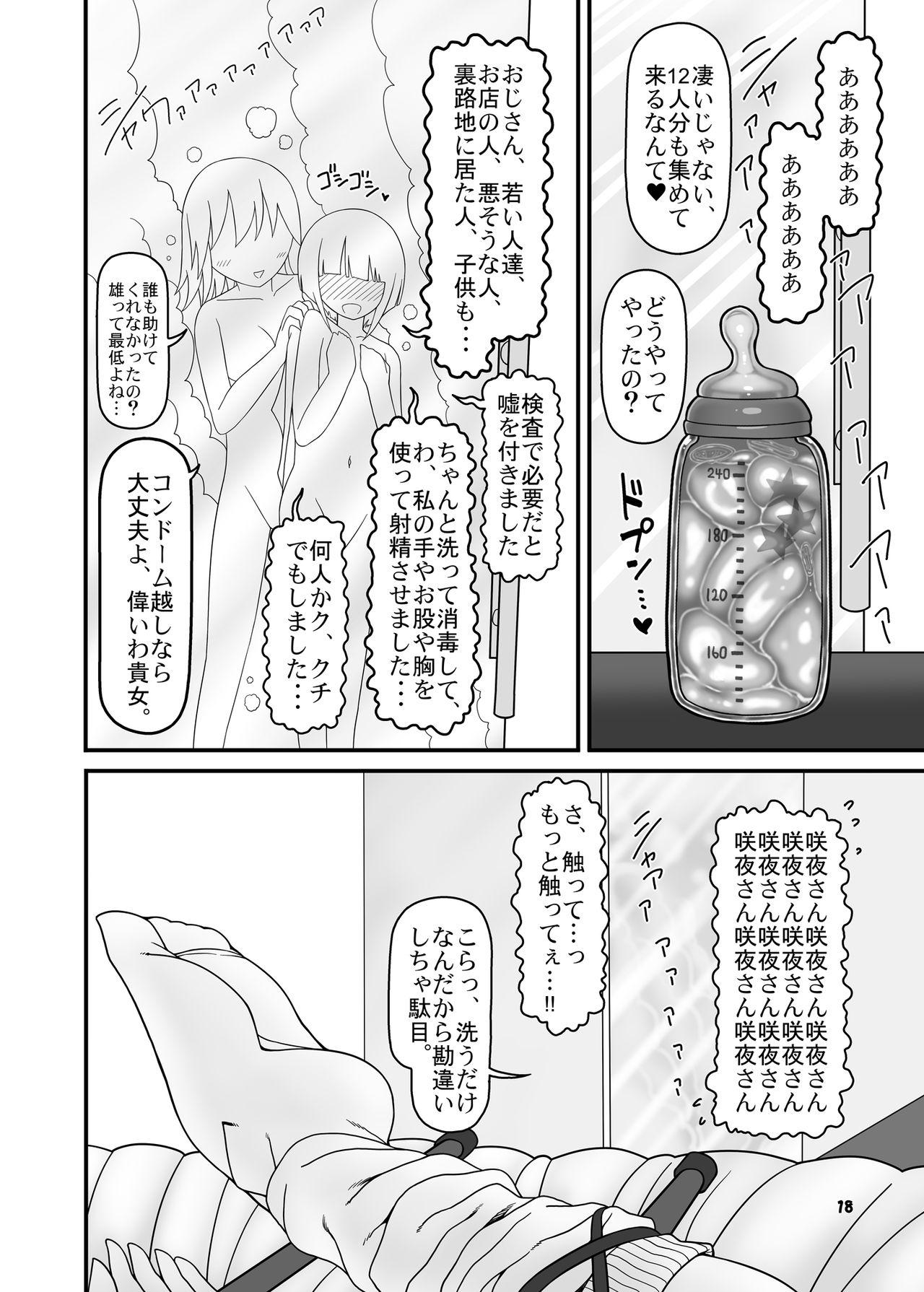 SakuMyon Kinki 2 Scatolo Makikomi Hen 16