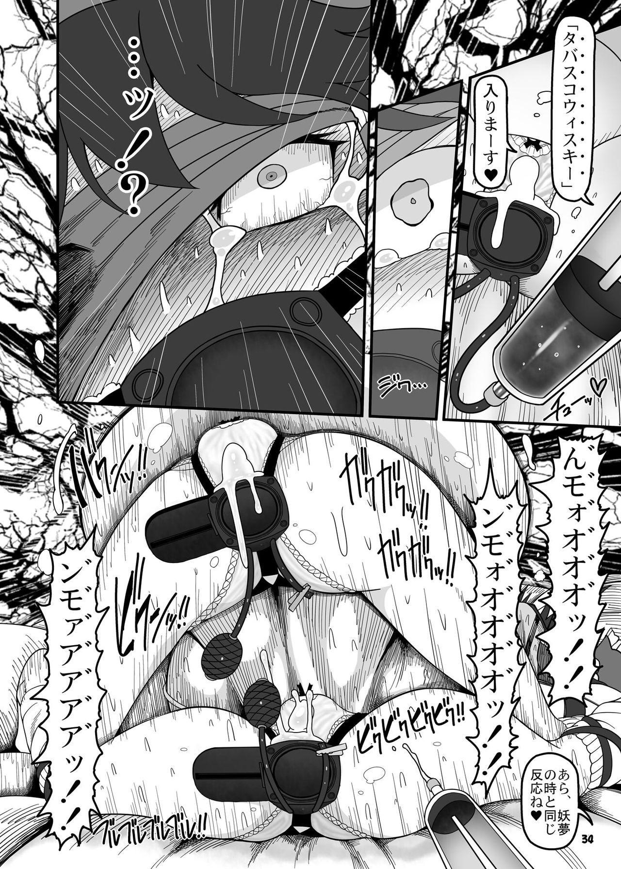 SakuMyon Kinki 2 Scatolo Makikomi Hen 31