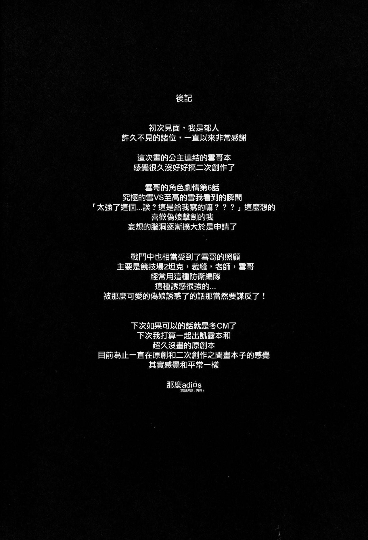 Yuki-kun to Prinketsu Connect | 雪哥的水嫩屁屁連結 18