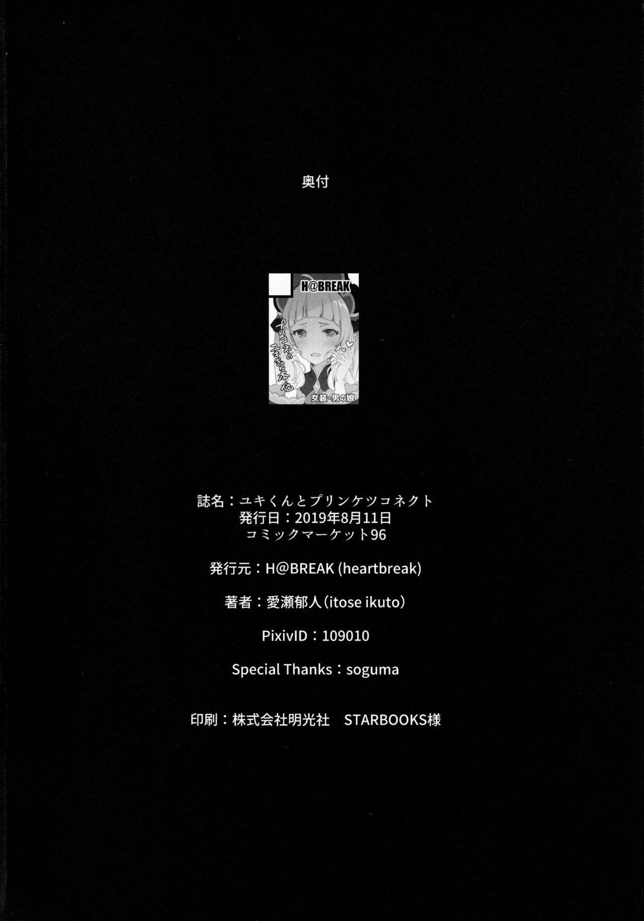 Yuki-kun to Prinketsu Connect | 雪哥的水嫩屁屁連結 19