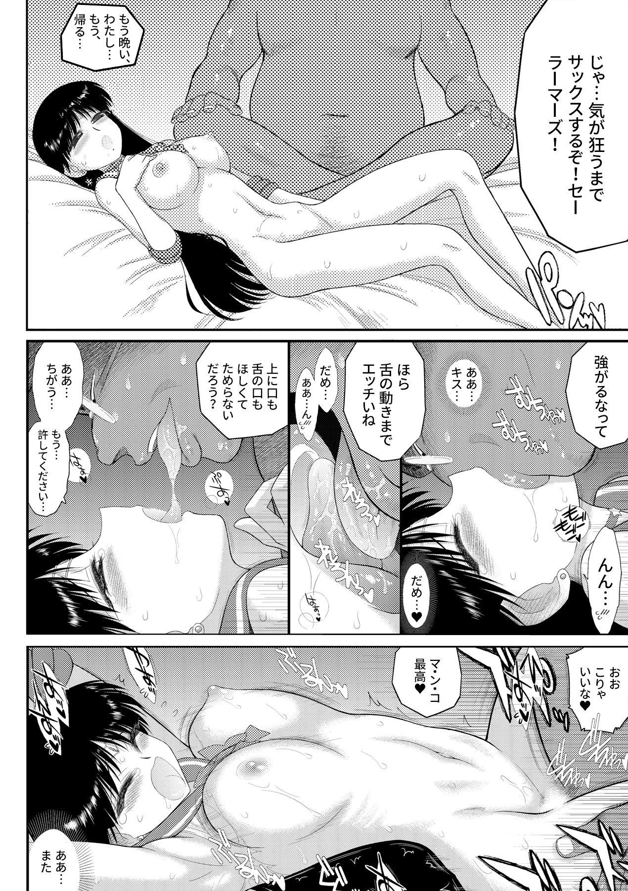 The Fertilization of Rei Hino 27