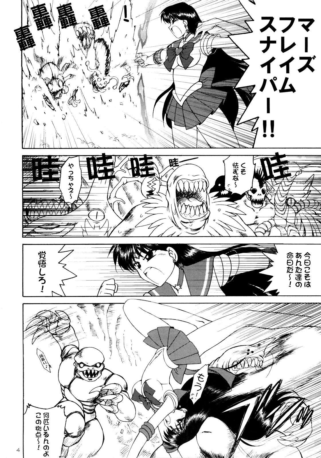 The Fertilization of Rei Hino 33