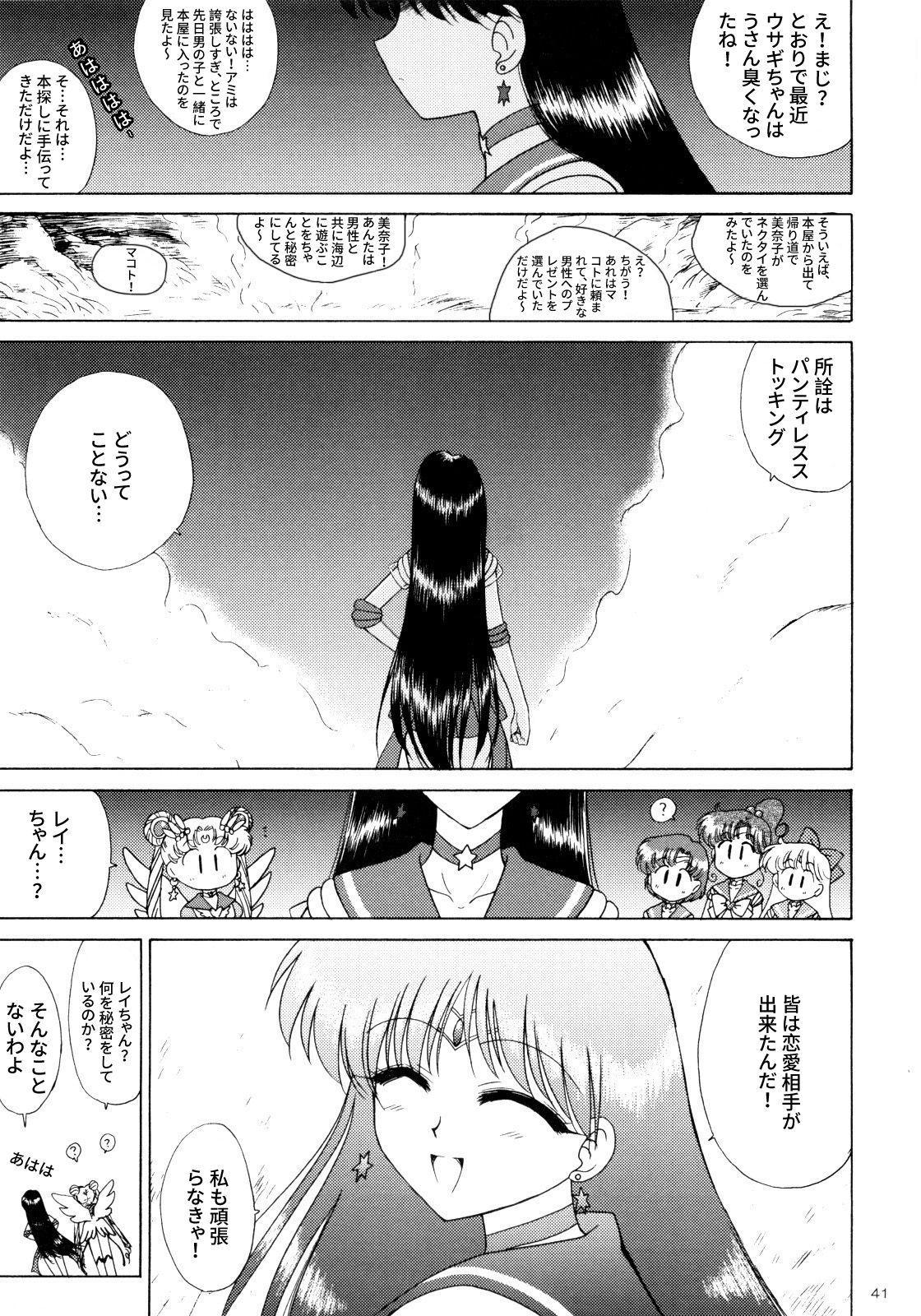 The Fertilization of Rei Hino 36