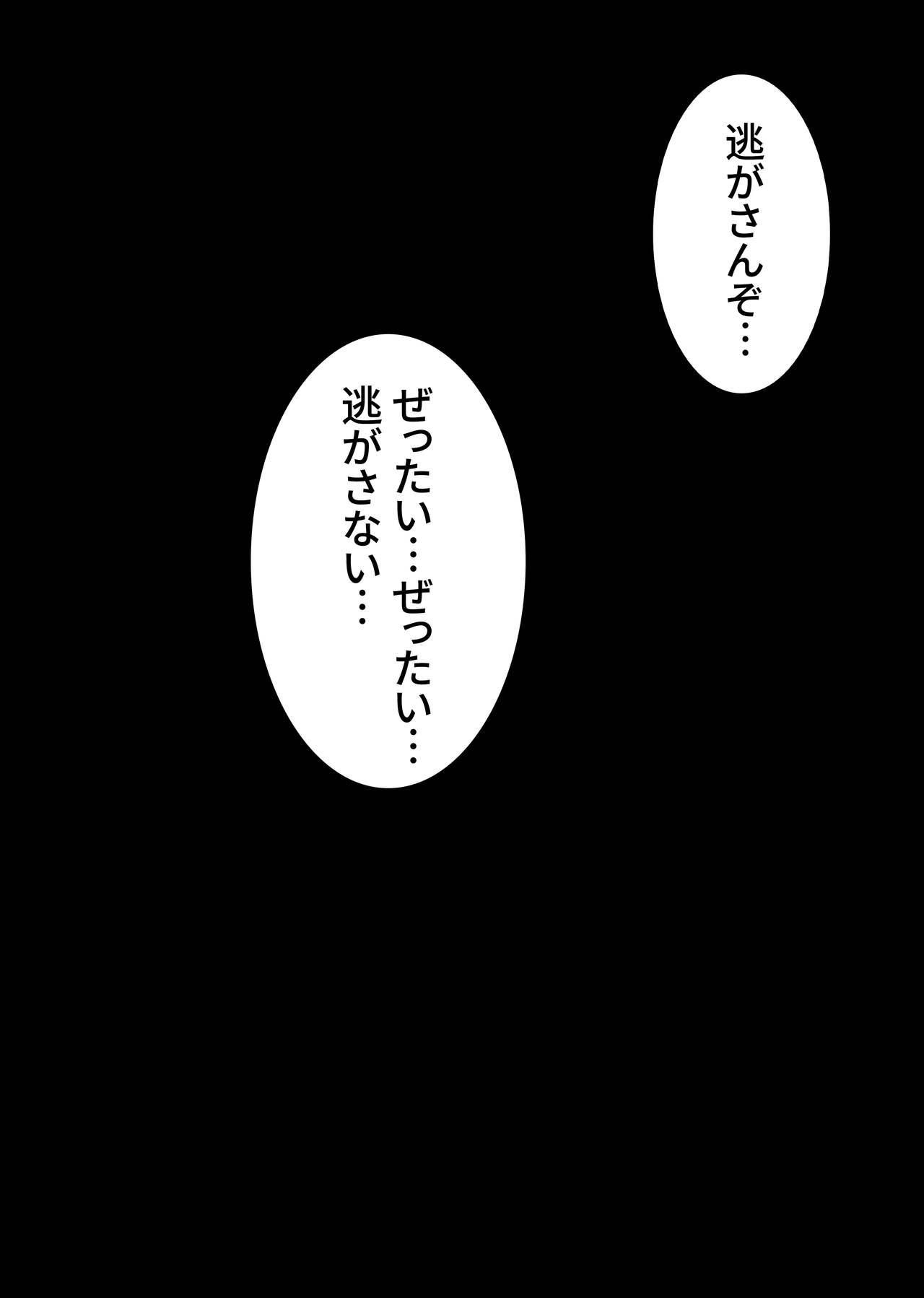 The Fertilization of Rei Hino 37
