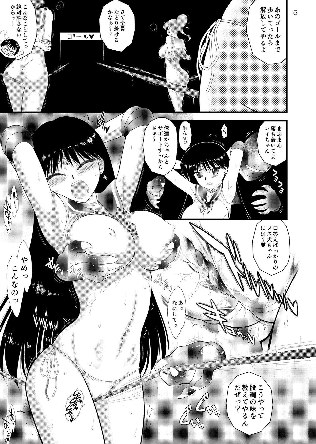 The Fertilization of Rei Hino 38