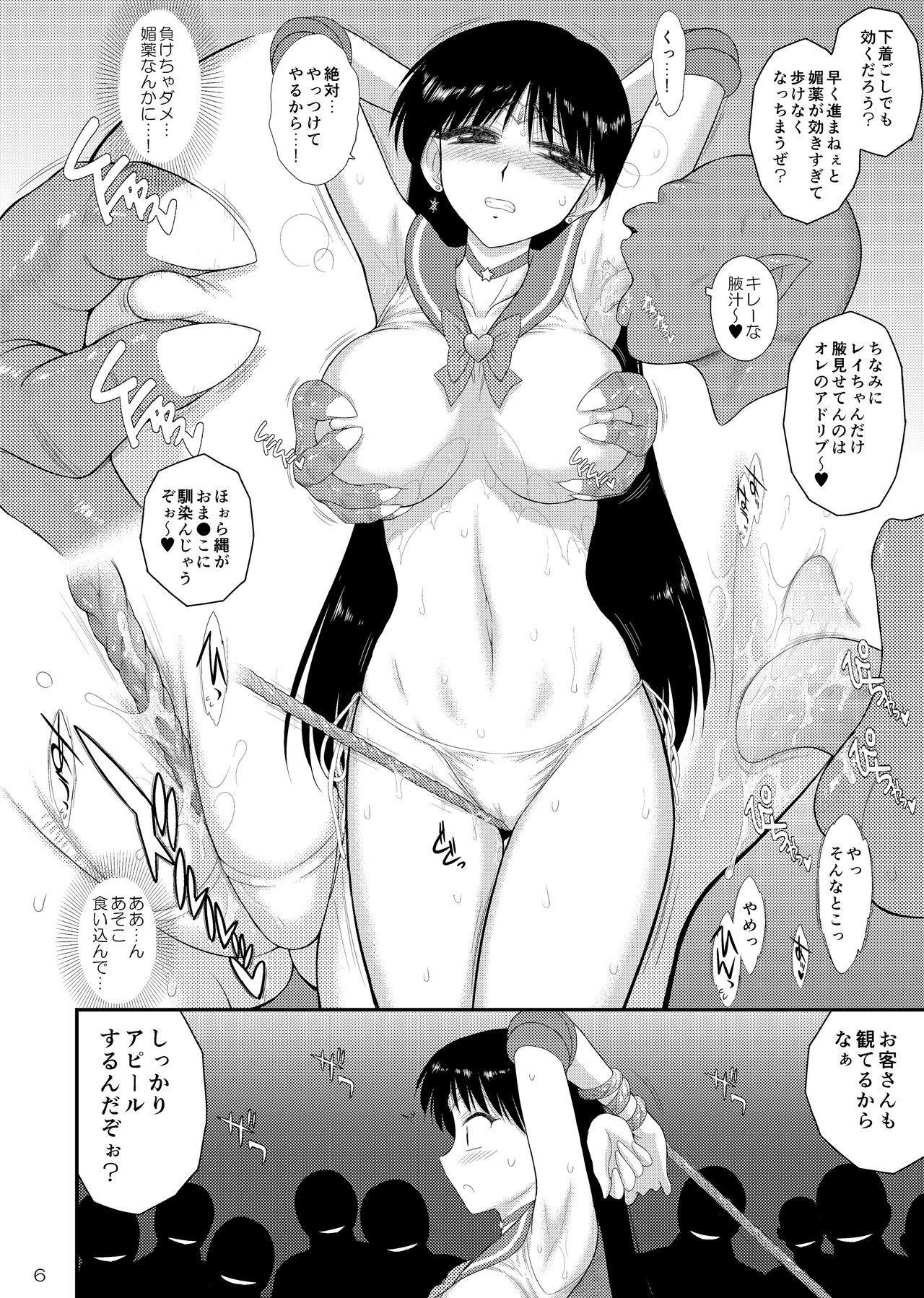 The Fertilization of Rei Hino 39