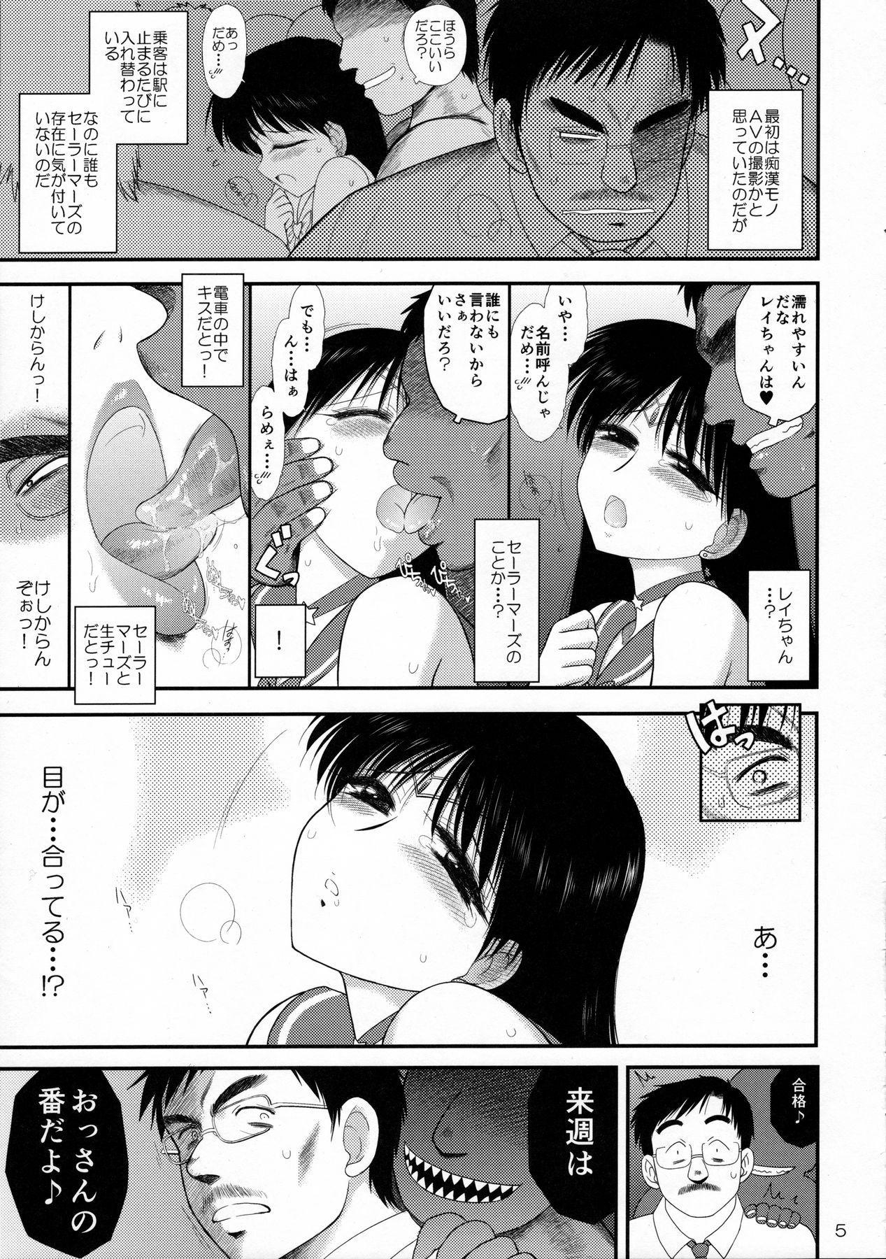 The Fertilization of Rei Hino 4
