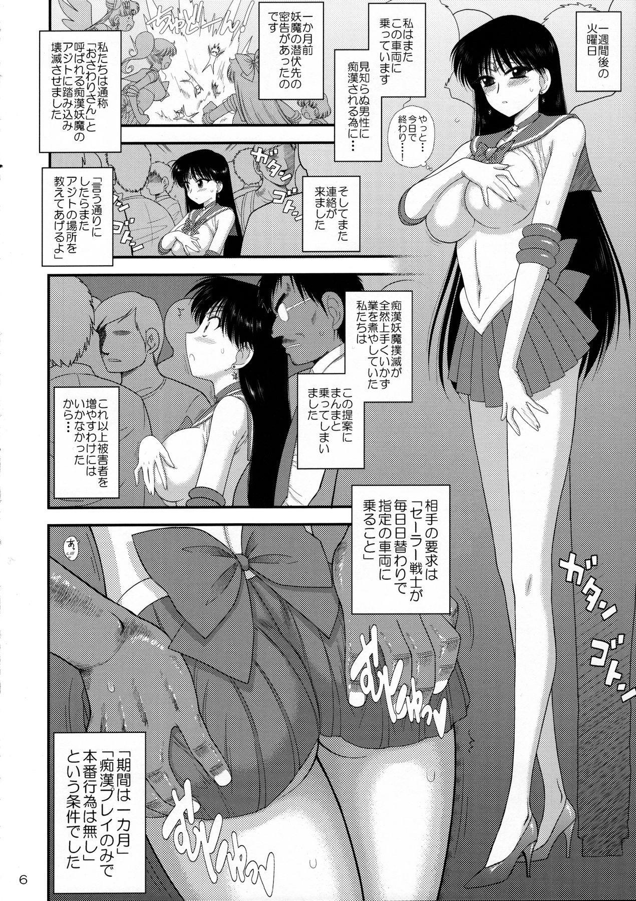The Fertilization of Rei Hino 5