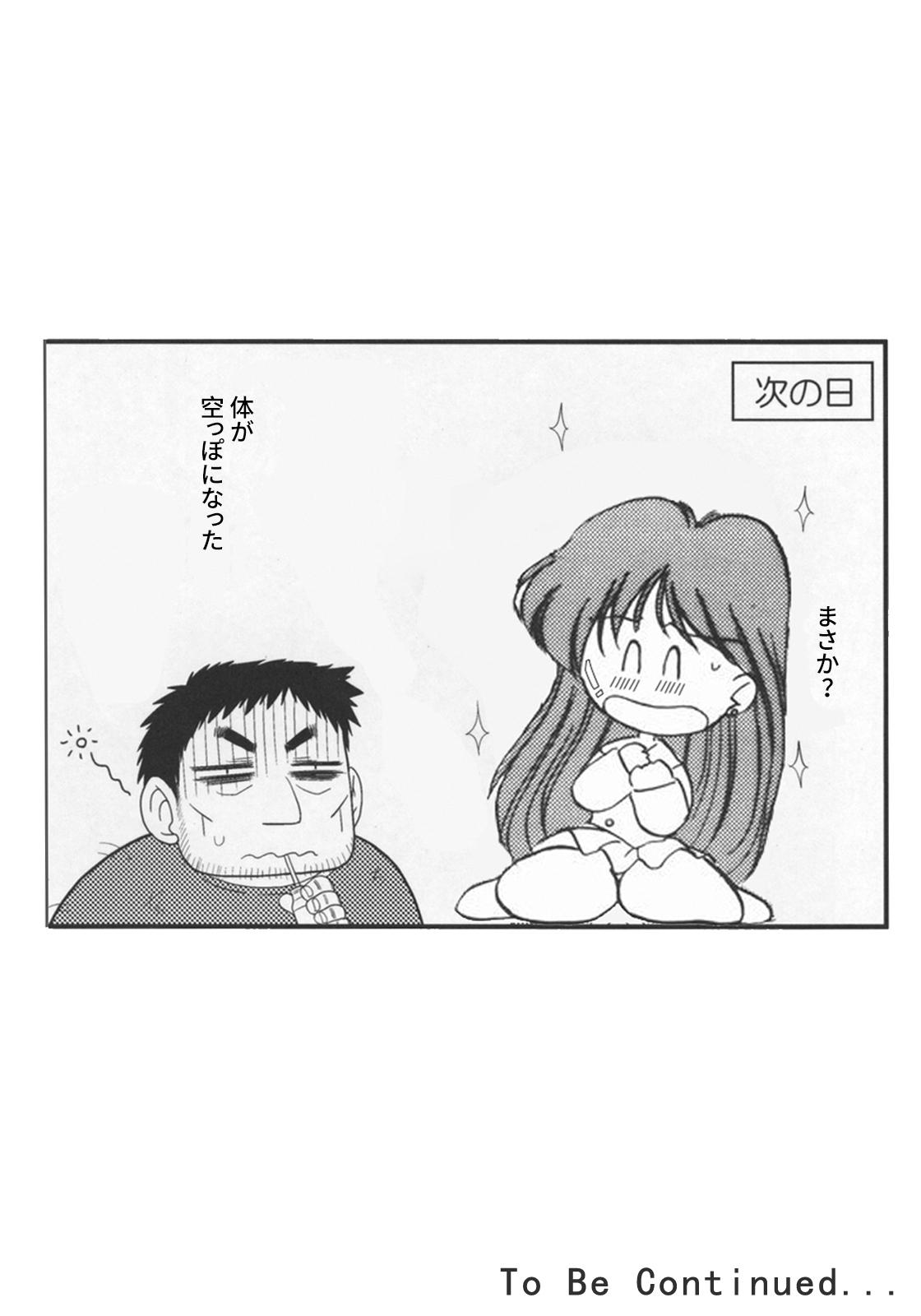 The Fertilization of Rei Hino 72