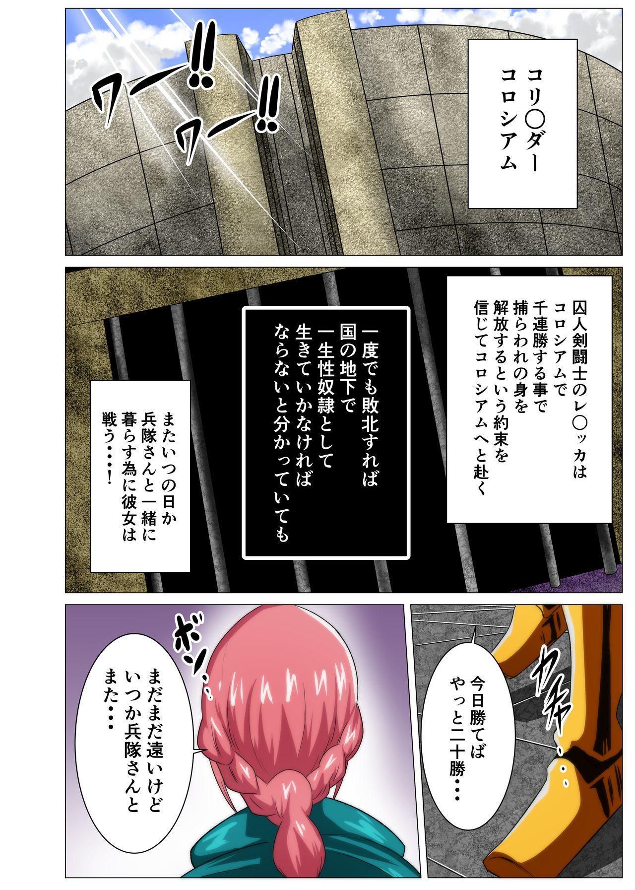 Onna Kentoushi no Shakuhou o Kaketa Chousen 1