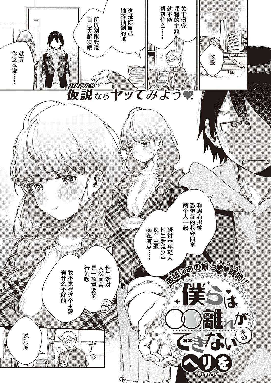 Bokura wa ○○ Hanare ga Dekinai Joron 1