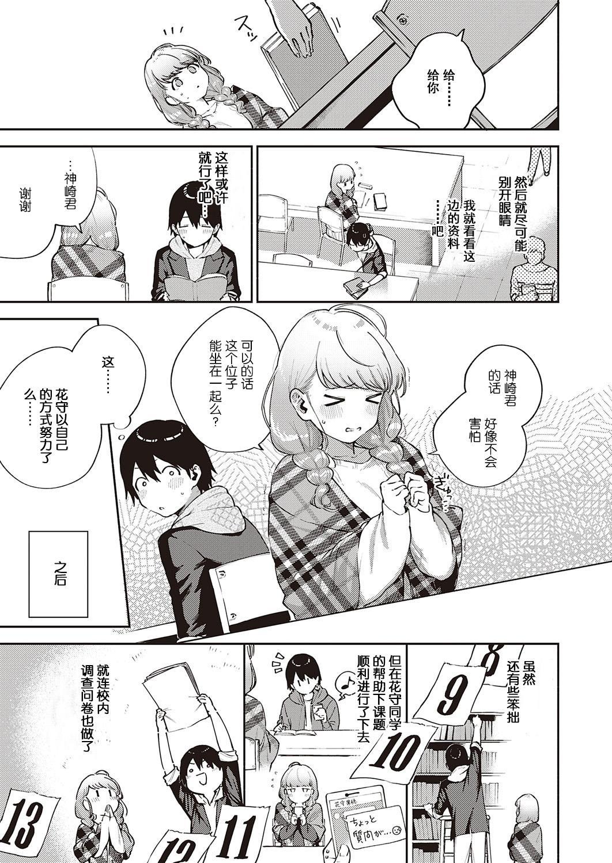 Bokura wa ○○ Hanare ga Dekinai Joron 5