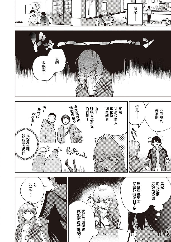 Bokura wa ○○ Hanare ga Dekinai Joron 6
