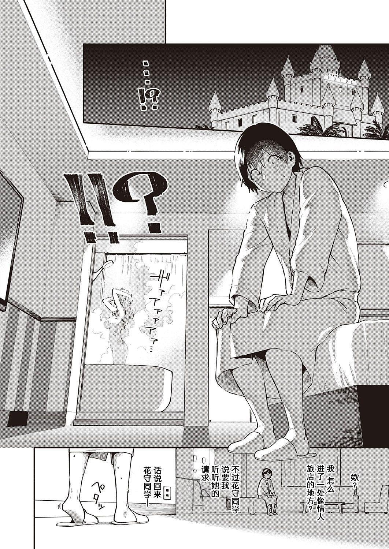 Bokura wa ○○ Hanare ga Dekinai Joron 8
