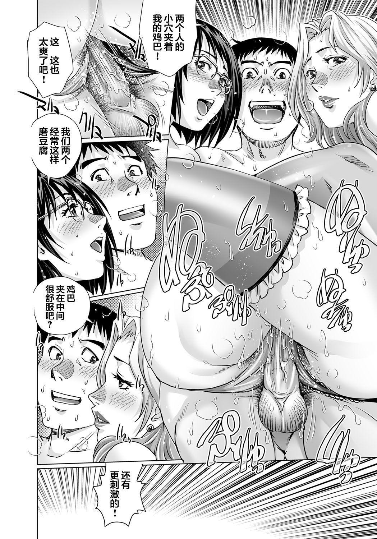 Yokkyuu Fuman na Danchizuma wa Ikenai Kairaku ni Oboreru 12