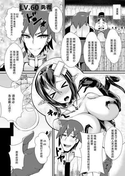 Yuusha VS Zako Succubus Gundan【不可视汉化】 1