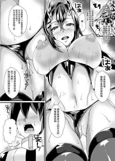 Yuusha VS Zako Succubus Gundan【不可视汉化】 4