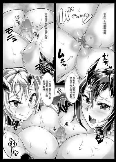 Yuusha VS Zako Succubus Gundan【不可视汉化】 7