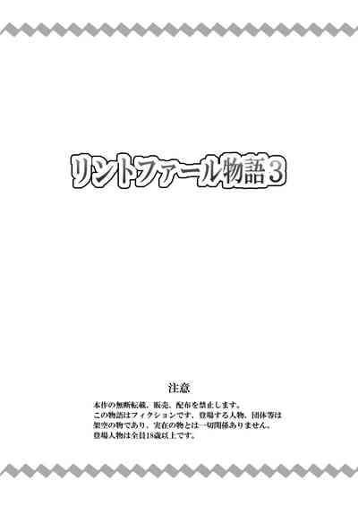Rintofaru Story 3 1