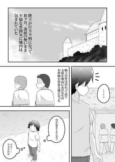 Rintofaru Story 3 2