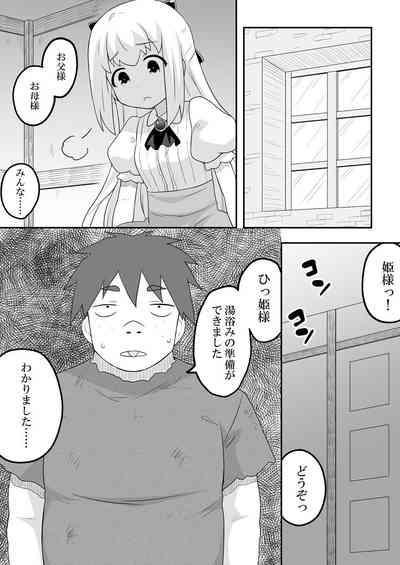 Rintofaru Story 3 3