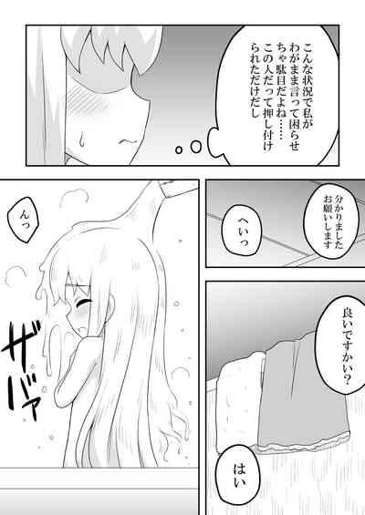 Rintofaru Story 3 6