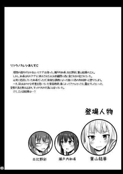 Risounokareshi 3 Hayama Yuka Hen 3