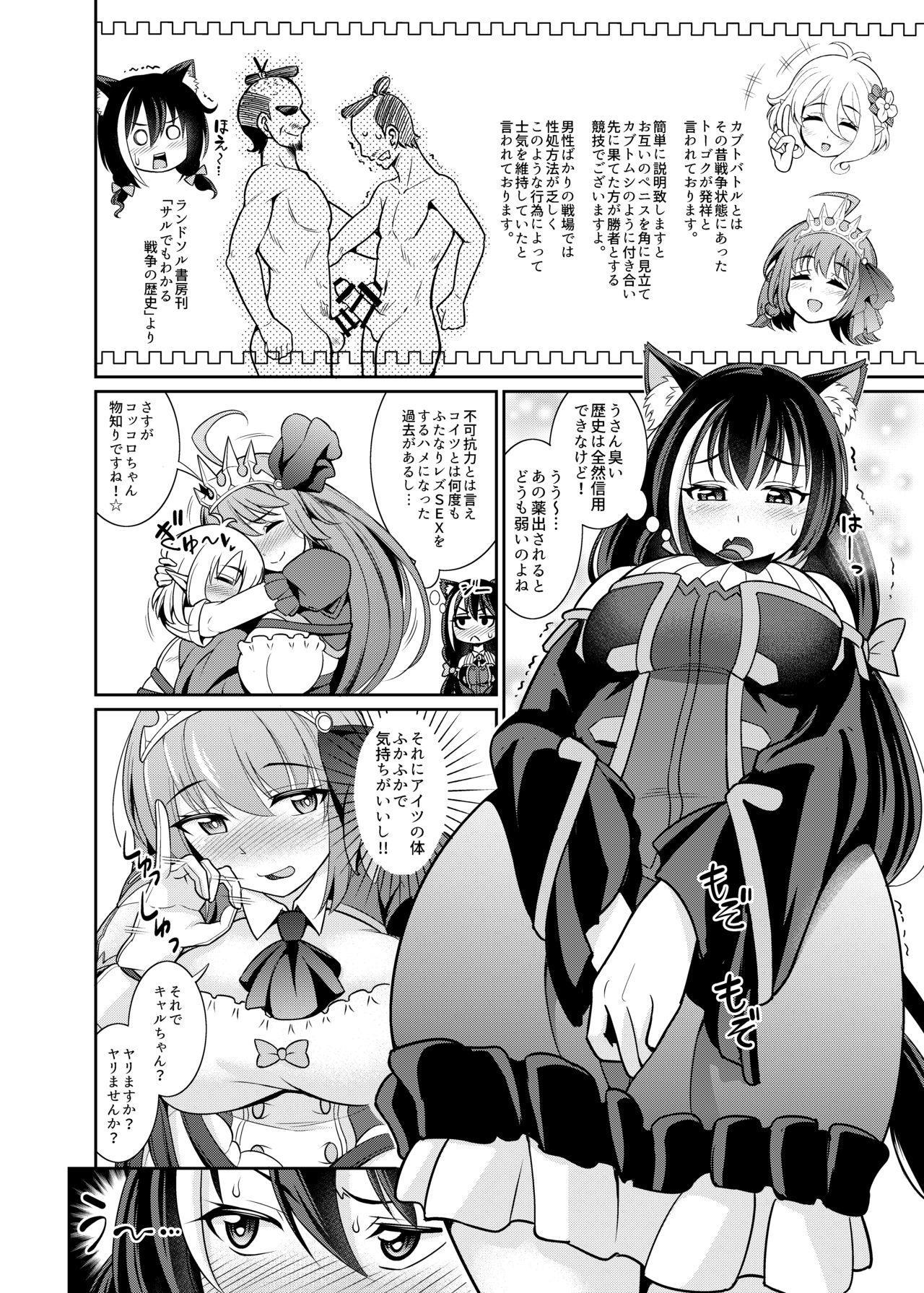 Kyaru-chan to Kabuto Battle desu yo 5