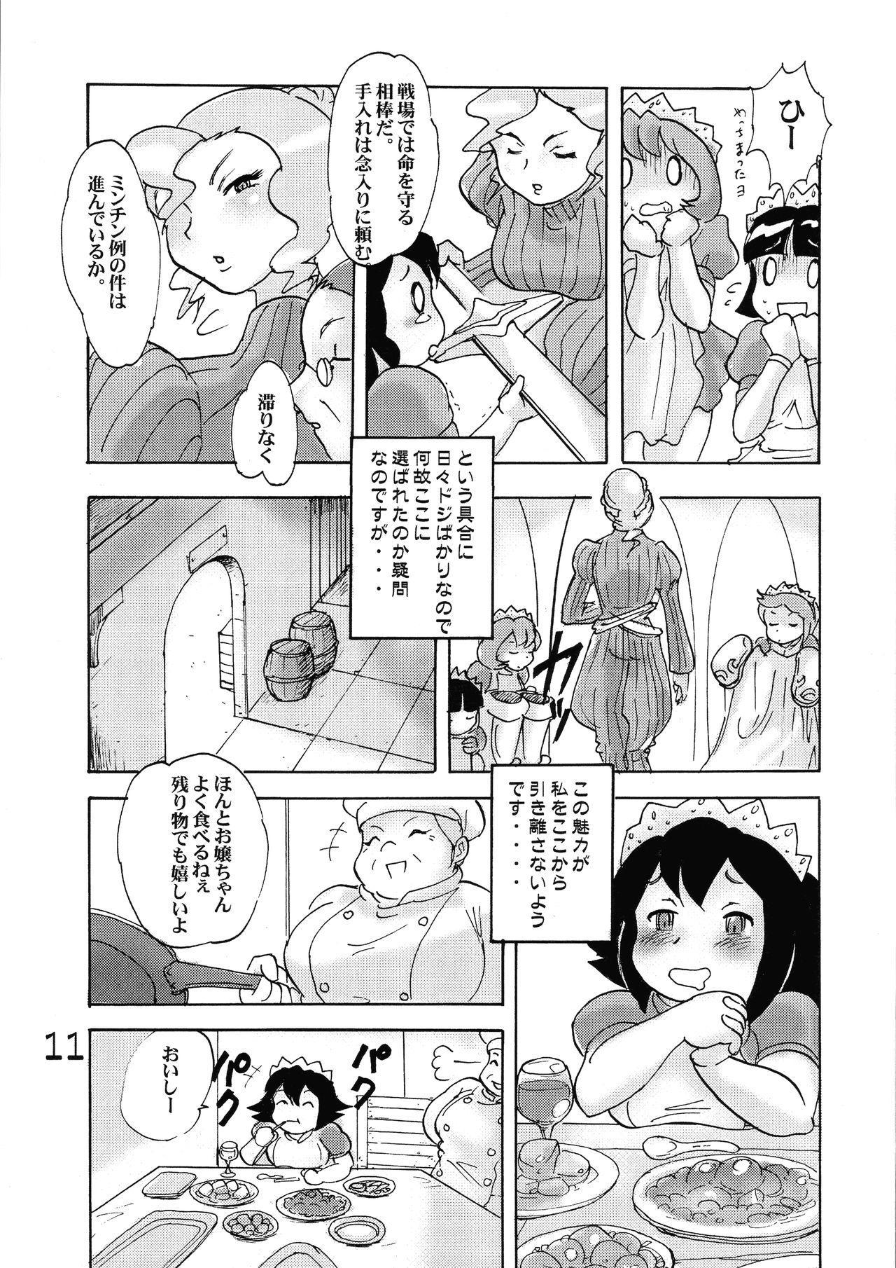 Joouheika no OOO 10