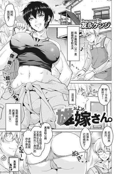 Oyome-san. 1