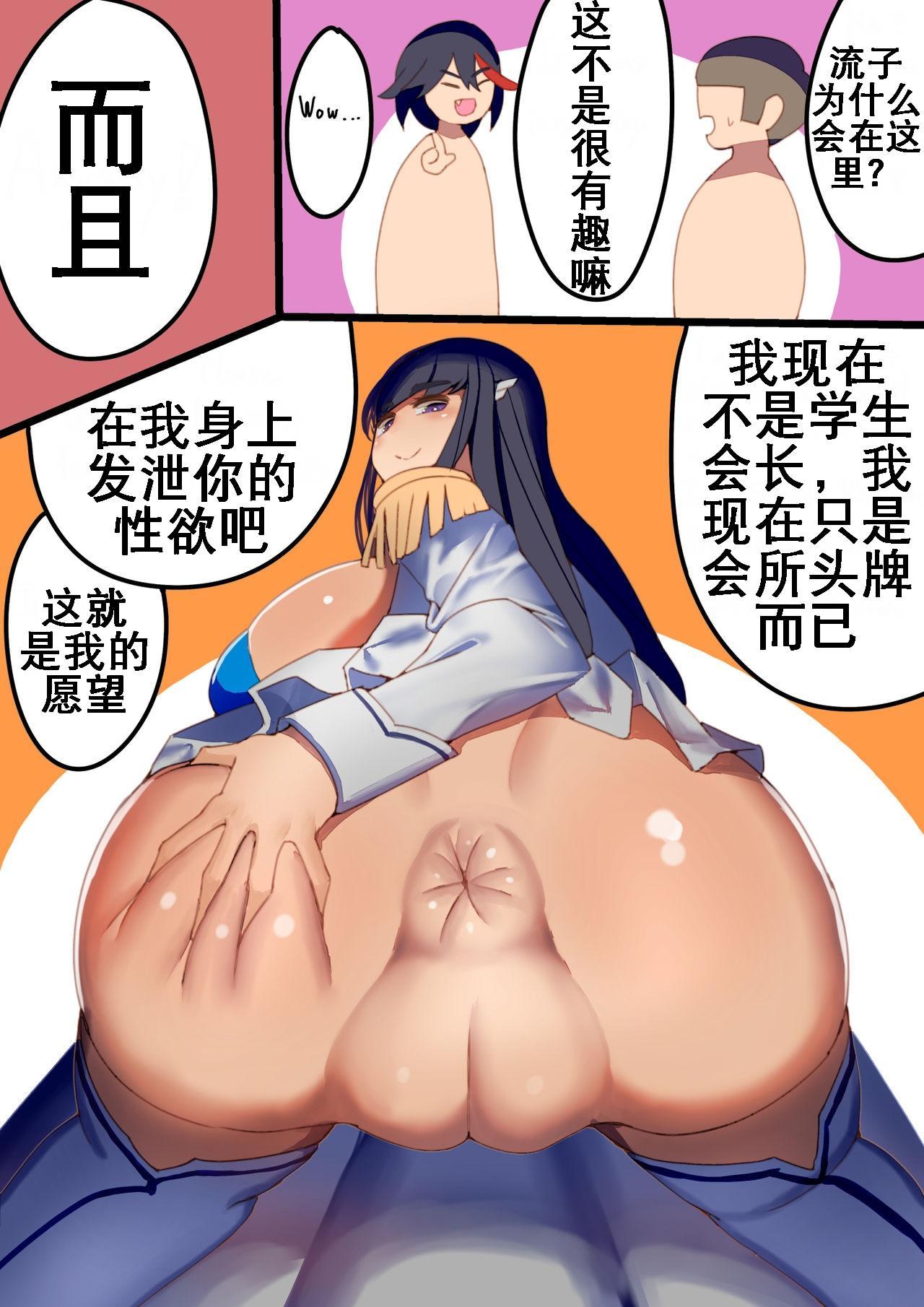 流子和皋月的洗浴部(K记翻译) 6