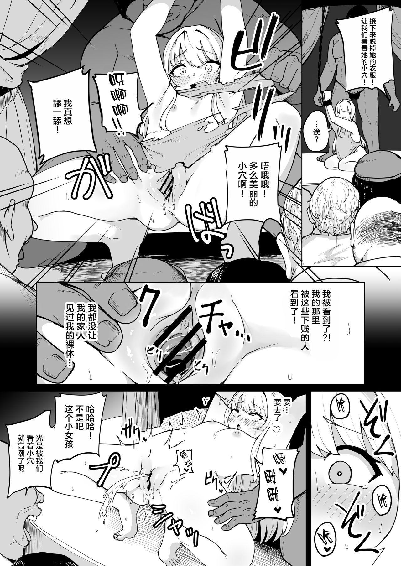 Botsuraku Mesugaki Reijou Shoufu Baikyaku ochi 12