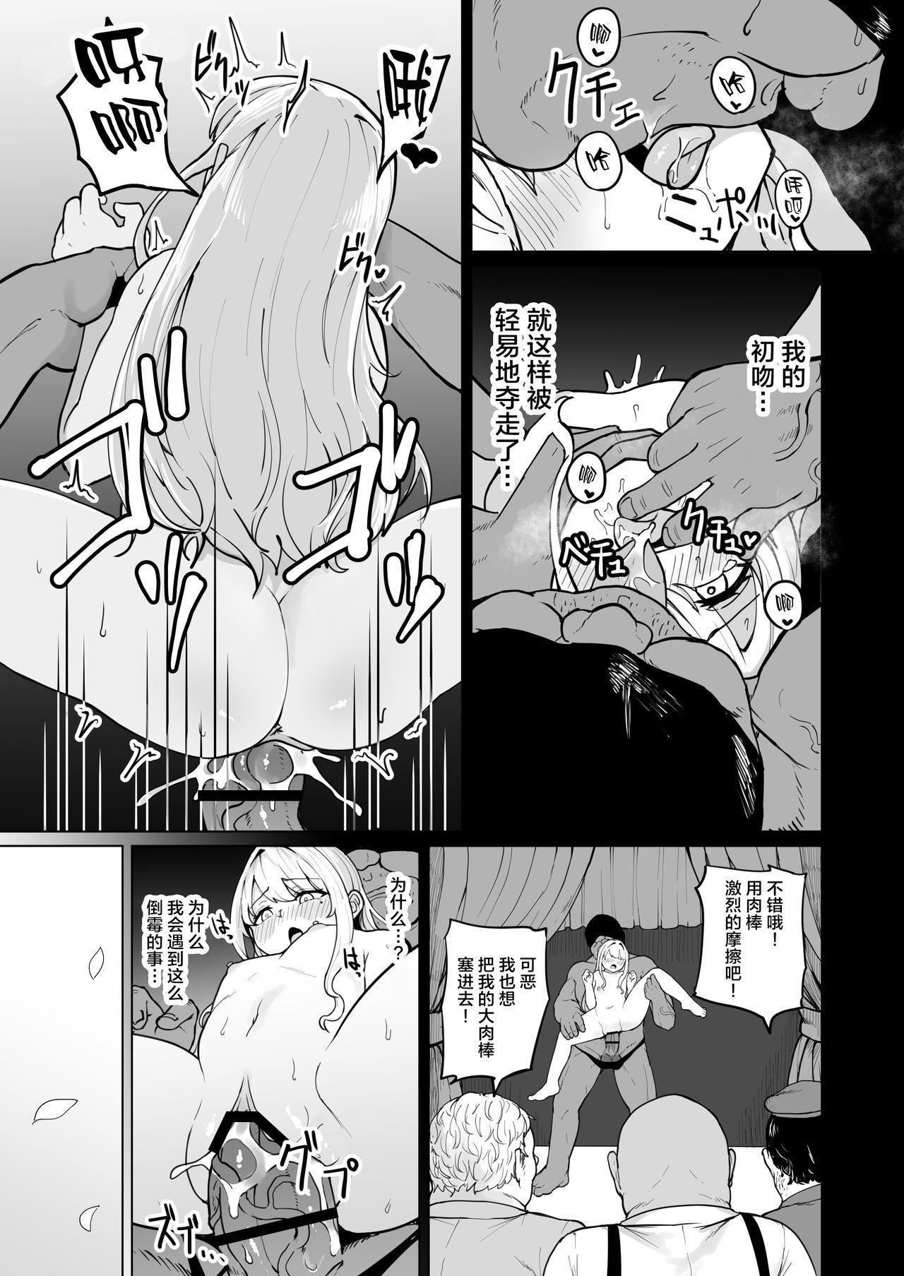 Botsuraku Mesugaki Reijou Shoufu Baikyaku ochi 17