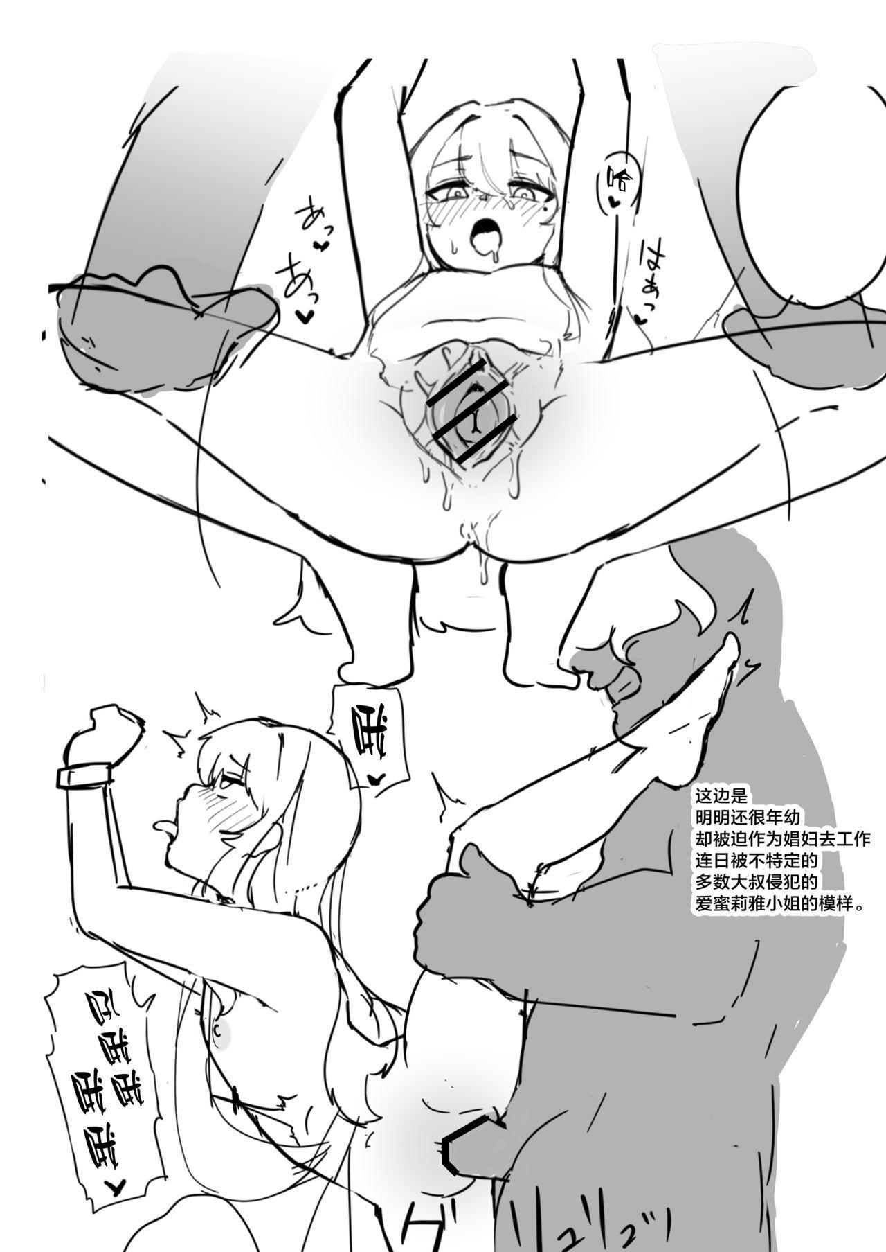 Botsuraku Mesugaki Reijou Shoufu Baikyaku ochi 24