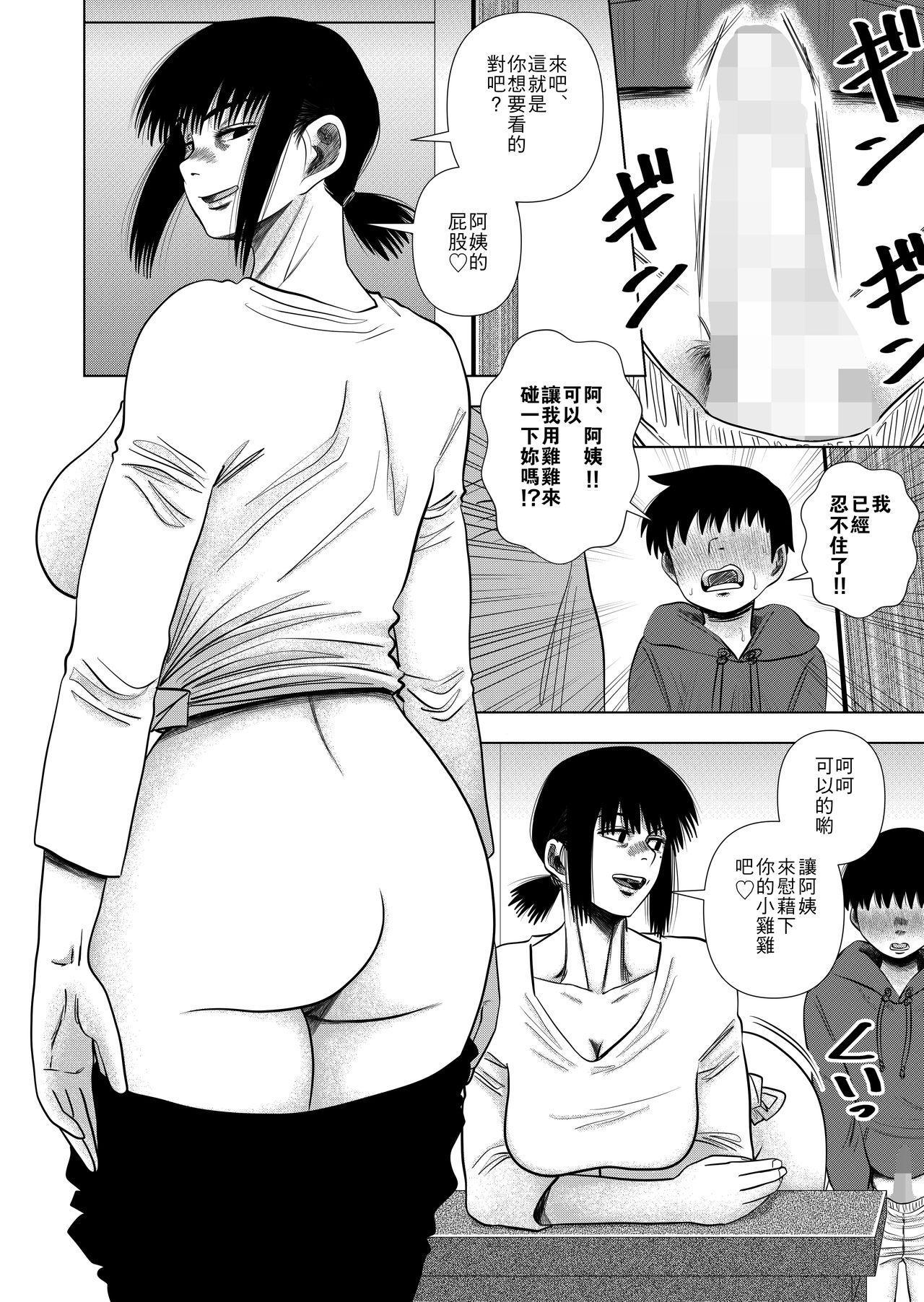 Tomodachi no Okaa-san to… 10