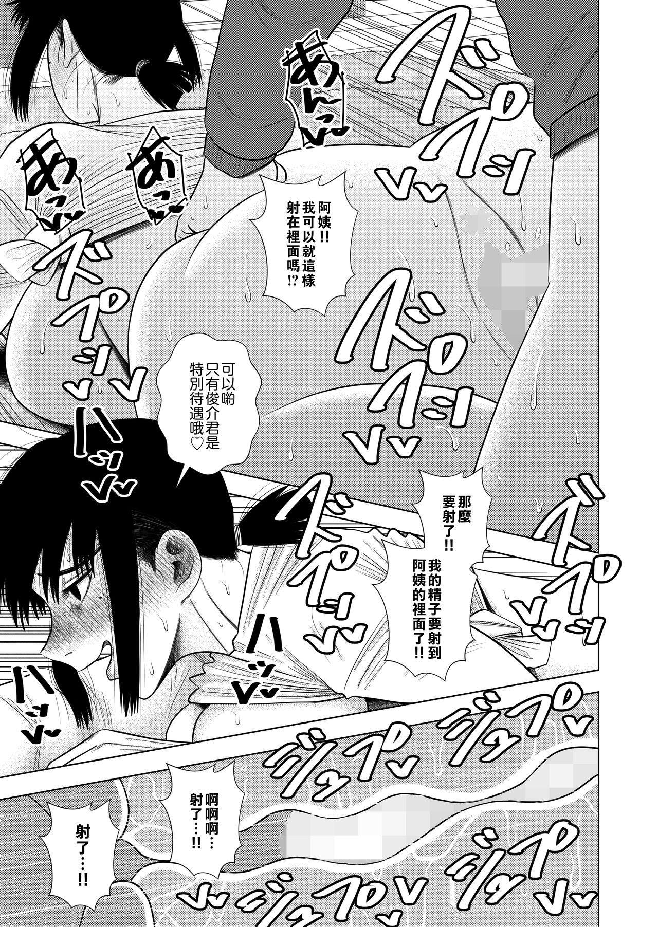 Tomodachi no Okaa-san to… 21