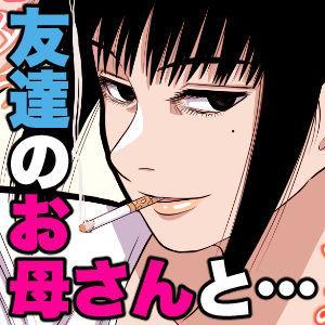 Tomodachi no Okaa-san to… 31