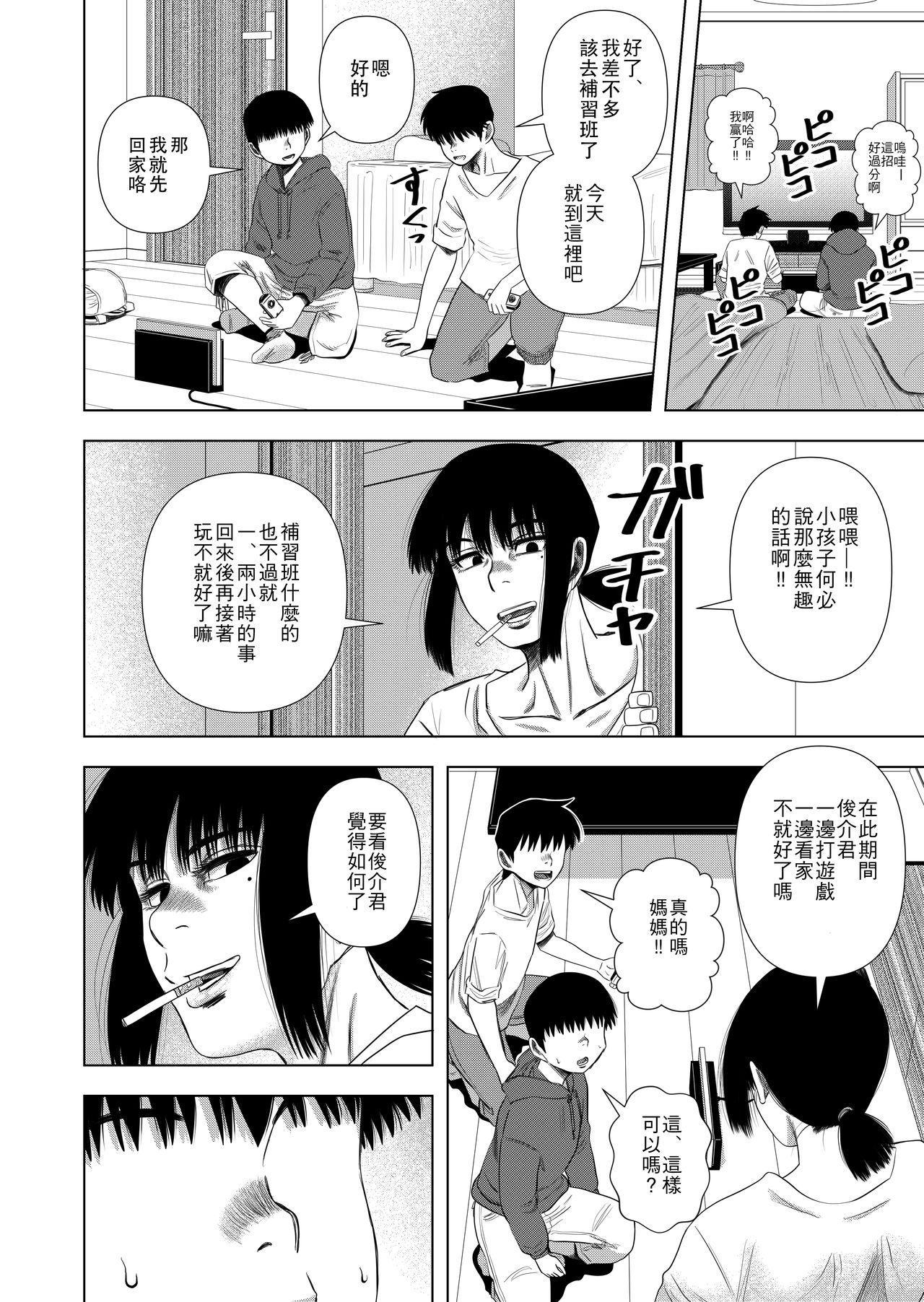 Tomodachi no Okaa-san to… 4