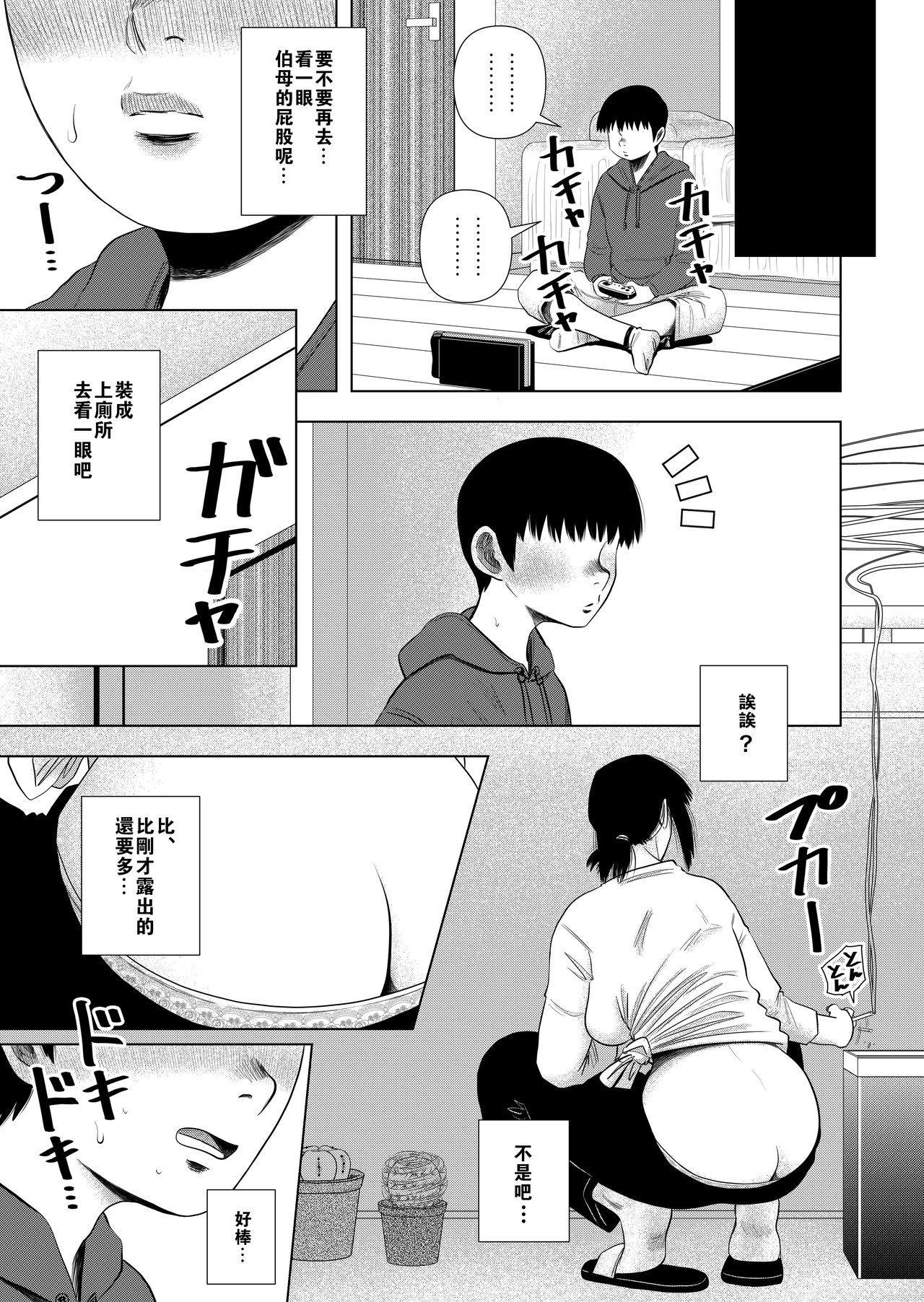 Tomodachi no Okaa-san to… 5