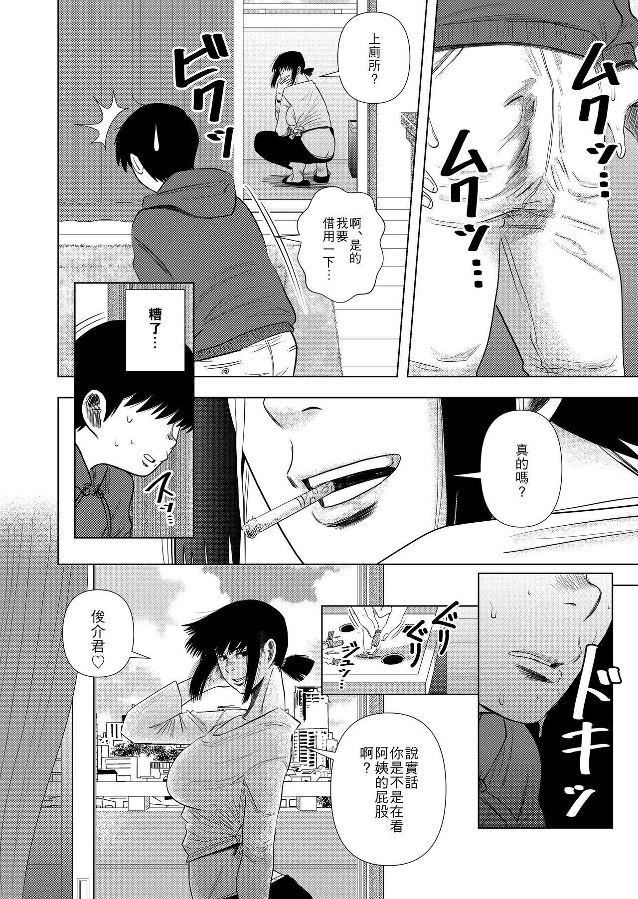 Tomodachi no Okaa-san to… 6
